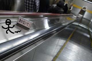名古屋エスカレータだみゃ